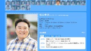 俳優・松山幸次さん40歳の若さで急死 亡くなる前日にはグレート義太夫さ...
