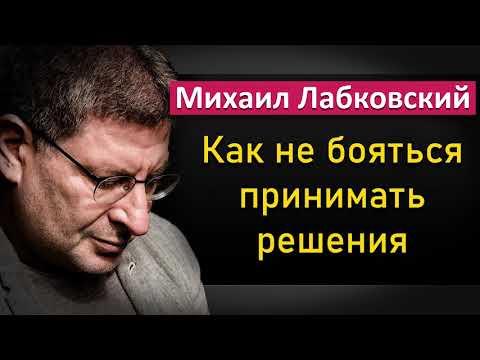Михаил Лабковский - Как не бояться принимать важные решения