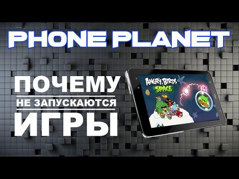 почему игры вылетают на андроиде - фото 3