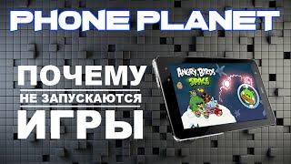Почему не запускаются или вылетают игры на андроид(Почему не запускаются или вылетают игры на андроид, не устанавливаются игры на андроид САМЫЕ ИНТЕРЕСНЫЕ..., 2015-07-16T14:32:02.000Z)