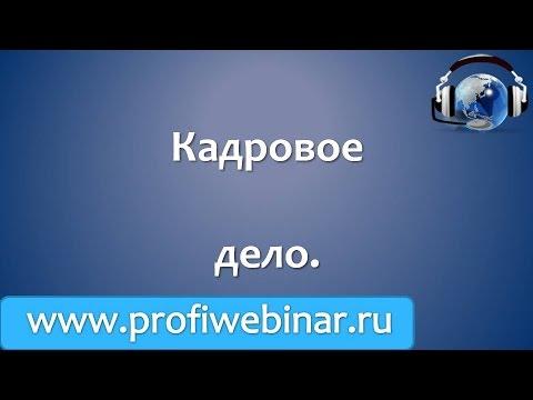 Дистанционные курсы для кадровиков + 1С ЗУП  в Москве