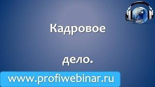 Кадровое делопроизводство и трудовое право(