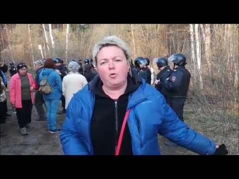 Ликино-Дулево против свалки, полиция против жителей