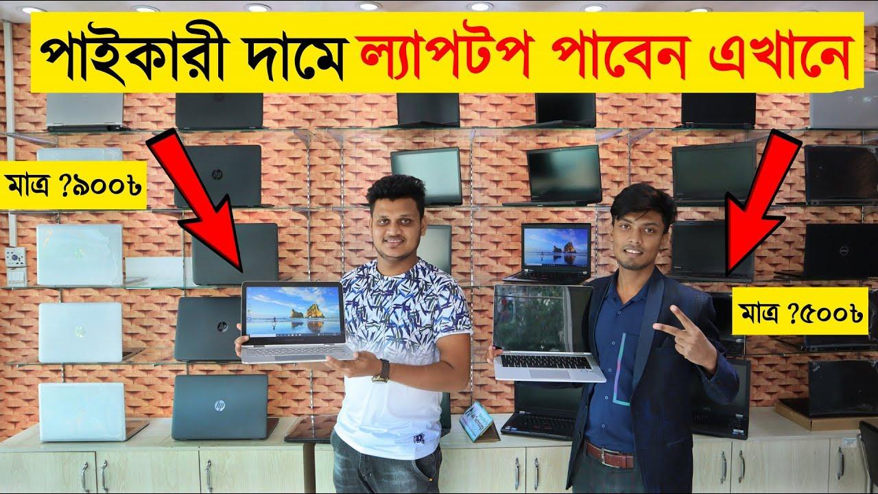 পাইকারী দামে 🔥 2nd hand Laptop পাবেন এখানে 😱 second Hand Laptop Price in Bangladesh | Imran Timran