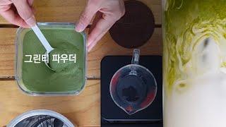 [그린티라떼] Green Tea Latte 만들기 레시…