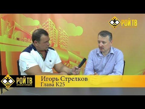 И.Стрелков о «Голунов-кризисе»: