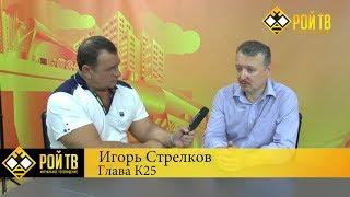 И.Стрелков о «Голунов-кризисе»: Путин надломился