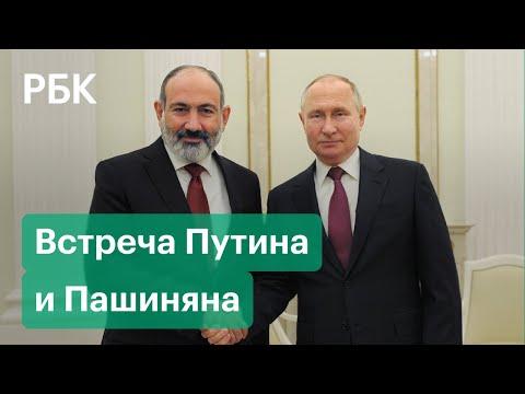 Путин и Пашинян «сверили часы» в Кремле: выполнение договоренностей и обострение в Карабахе