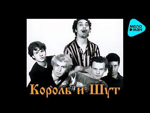 Король и шут -  Камнем по голове (Альбом 1996)