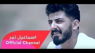 اسماعيل تمر - فيلم    هجرة إلى الموت    Short Film