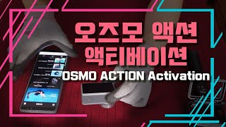 [친절한 하루씨의 드론채널] DJI 오즈모 액션 액티베…