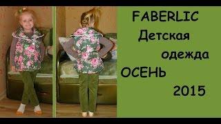 Faberlic Детская одежда осень 2015(, 2015-08-24T06:44:00.000Z)