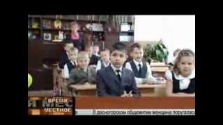 Новый учебный год - Новый Закон об Образовании(, 2013-09-13T20:31:43.000Z)