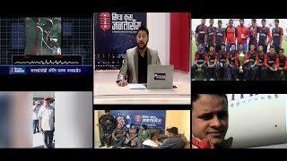 युट्युबमा छाडा भिडियो बनाउनेहरुलाई सिधाकुरा । नेपाल क्रिकेटलाई आईसीसीले प्रतिवन्ध लगाउन सक्ने !