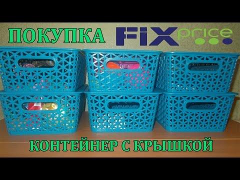КОНТЕЙНЕР С КРЫШКОЙ из магазина FIX PRICE обзор покупки