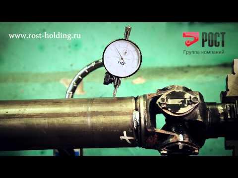 Группа Компаний Рост - Профессиональный ремонт и балансировка карданных валов