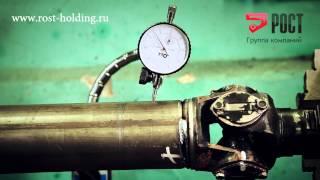 Группа Компаний Рост - Профессиональный ремонт и балансировка карданных валов(, 2013-12-06T22:12:21.000Z)