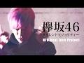 【男が歌う】サイレントマジョリティー / 欅坂46 #Cover 【HFU Beat Jack Project】