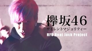 【男が歌う】サイレントマジョリティー / 欅坂46 【HFU Beat Jack Project】