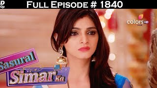 Sasural Simar Ka - 25th May 2017 - ससुराल सिमर का - Full Episode (HD)