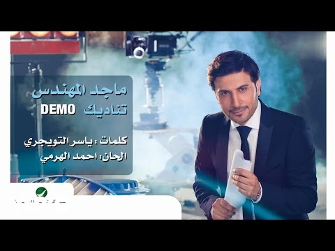 NADIT MOHANDES MP3 TÉLÉCHARGER WINEK EL MAJED