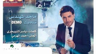 Majid Al Mohandes - ماجد المهندس تناديك (Audio)
