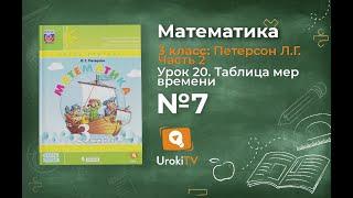 Урок 20 Задание 7 – ГДЗ по математике 3 класс (Петерсон Л.Г.) Часть 2