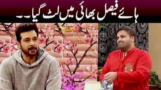 Haye Faysal Bhai Main Lutt Gaya   Aadi   Faysal Qureshi   Faizan   Funny Clip