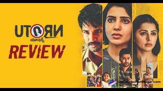 u turn telugu movie review ... kmr citics.... U Turn తెలుగు సినిమా రివ్యూ