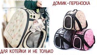 Куплено на Алиэкпресс: переноска для животных