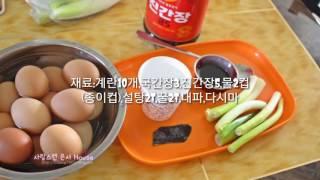 계란장조림 황금레시피 만들기~!