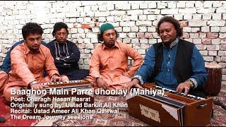 Download Baaghon Main Parre Jhoolay -  Ustad Ameer Ali Khan - DJ2014