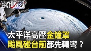 太平洋高壓金鐘罩 颱風「自動分流」碰到台灣前都先轉彎!? 關鍵時刻 20180928-5 馬西屏 王瑞德 黃世聰