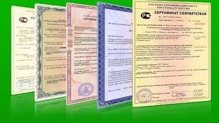 Сертификация продукции(Создание и регистрация предприятий В этом разделе размещены видео, которые расказывают все этапы и нюансы..., 2015-11-15T16:02:50.000Z)