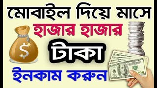 👉Make Money Online Using Android Mobile Phone Bangla Tutorial | 10 Best Ways To Make Money Online👈