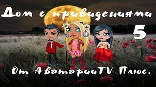 Аватария TV Плюс/ Дом с привидениями 5/ Фильм.  АВАТАРИЯ  УЖАСЫ!! СТРАШНО!