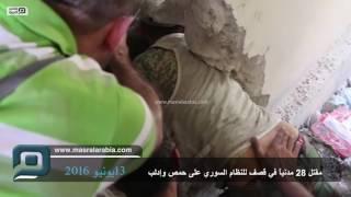 مصر العربية | مقتل 28 مدنياً في قصف للنظام السوري على حمص وإدلب