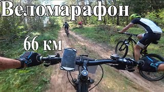 Веломарафон 'Старица Днепра' 66 км / Смоленск / MTB гонка /19.08.2017