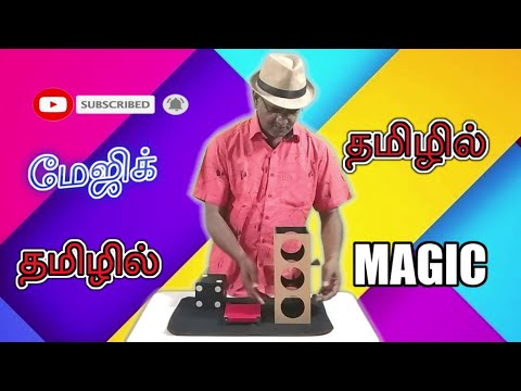 MAGIC SHOW TAMIL I MAGIC TRICKS IN TAMIL # 686 I INCREDIBLE BLOCK PENETRATION I தமிழ் மேஜிக்