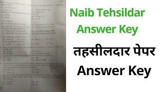 Naib Tehsildar Answer Key तहसीलदार पेपर की Answer Key