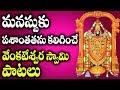 బ్రహ్మ కడిగిన పాదము   Brahma Kadigina Padamu By SP. Balu   Vekateshwara Swamy Songs