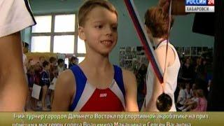 Вести-Хабаровск. III турнир городов Дальнего Востока по спортивной акробатике