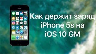 видео Что делать если iPhone 5s уже отслужил свое и не держит зарядку ??? // Замена АКБ // Техно ARSIK