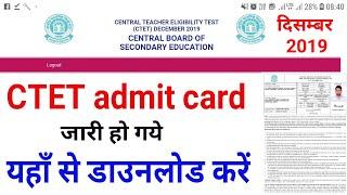 CTET December 2019 admit card download click here || ctet एडमिट कार्ड यहाँ से डाउनलोड करें