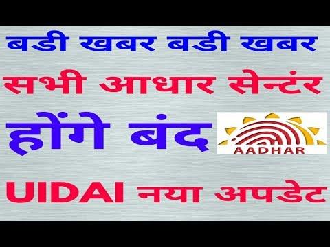 All aadhar center  close !! सभी आधार सेन्टर होगे बद