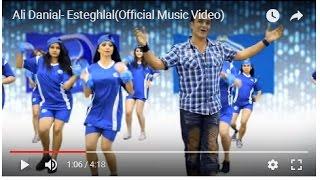 Ali Danial- Esteghlal(Official Music Video)
