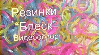 Резинки Блеск и Светящиеся. Видеообзор | Rainbow Loom Bands