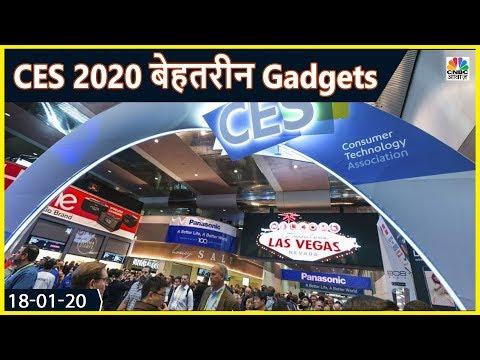 Consumer Electronic Show 2020 के सबसे बेहतरीन Gadgets | Tech Guru