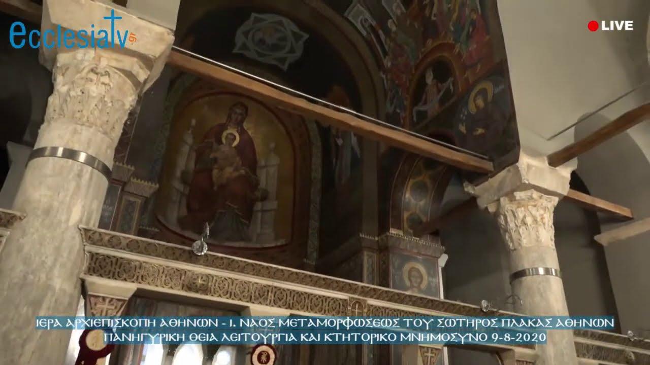 Πανηγυρική θεία Λειτουργία - Ι. Ναός Μεταμορφώσεως του Σωτήρος Πλάκας Αθηνών  9-8-2020