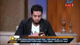 العاشرة مساء| أستاذ العقيدة والفلسفة بجامعة الأزهر فيلم مولانا يسئ لمشايخ الإسلام